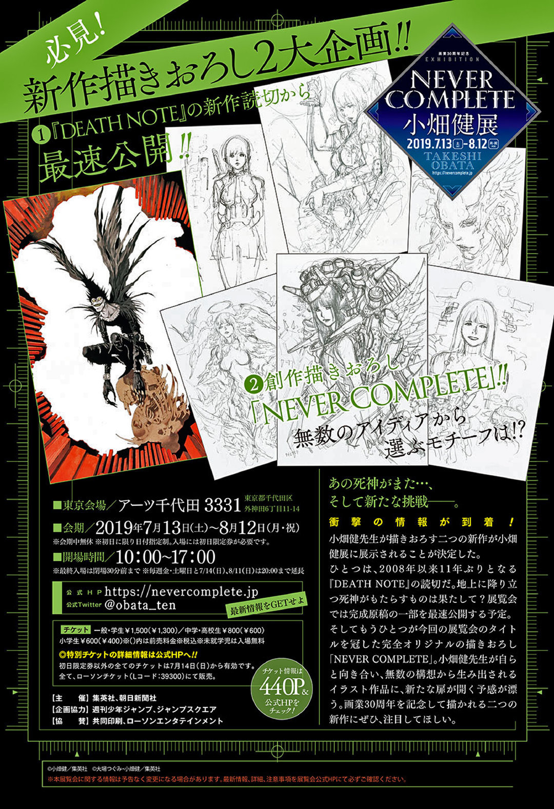 Death Note One-Shot Annonce