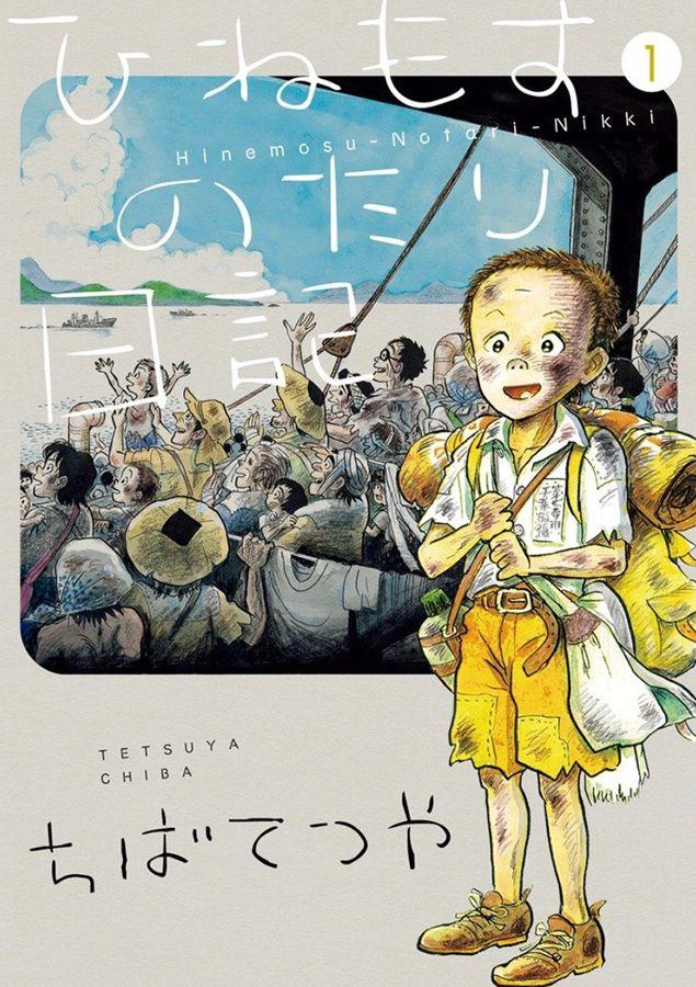 Couverture jap