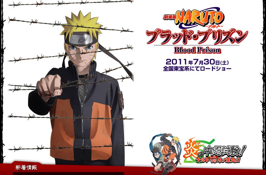 [MULTI] Naruto Shippuden Film 5 - Blood Prison [VOSTFR] [DVDRIP] (Exclue)