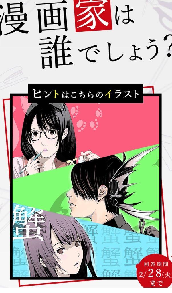 [ROMAN/ANIME] Bakemonogatari (Monogatari Series) - Page 2 Bakemonogatari-mang-avisual-prov