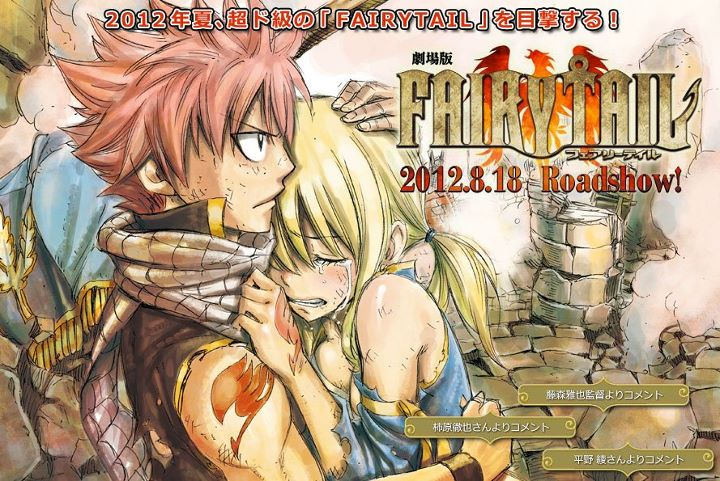 Fairy Tail Kaï (saison 1)
