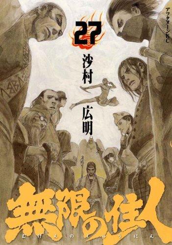 infini - [MANGA] L'habitant de l'infini L-habitant-de-l-infini-manga-volume-27-japonaise-43814