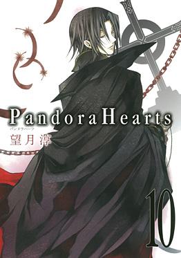 Pandora Hearts Pandora-hearts-manga-volume-10-japonaise-25368