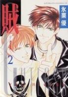 http://www.manga-sanctuary.com/couvertures/cutlass-manga-volume-2-japonaise-31046.jpg