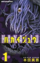 hakaiju-manga-volume-1-japonaise-31309