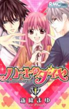 Les nouveautés Tonkam pour octobre et novembre dans À paraître the-diamond-of-heart-manga-volume-1-japonaise-31318