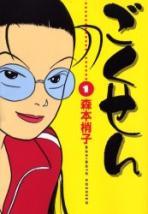 Les Mangas que vous Voudriez Acheter / Shopping List - Page 7 (0)gokusen_vo_1