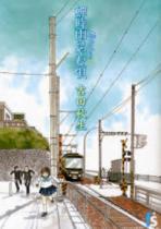 Les Mangas que vous Voudriez Acheter / Shopping List - Page 7 (0)umimachi_diary_shogakukan_vo_1