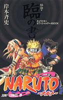 NARUTO - Hiden - Rin no Sho - Characters Official Data Book