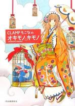 Les art-books de Clamp CLAMP_-_Mokona_no_okimono