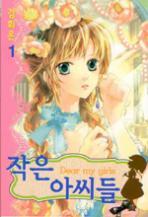 Les Mangas que vous Voudriez Acheter / Shopping List - Page 7 Mes_cheres1cor