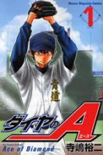 Daiya no Ace