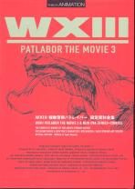 Patlabor - WXIII The Movie 3