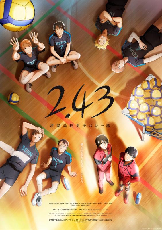 2.43 Seiin High School Boys Volleyball Club Affiche