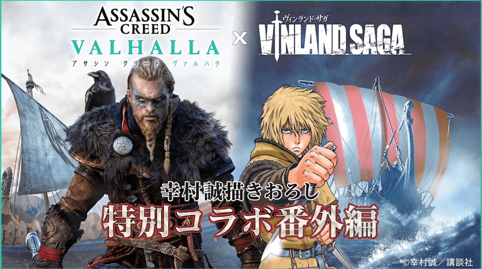 AC Valhalla X Vinland Saga Collaboration