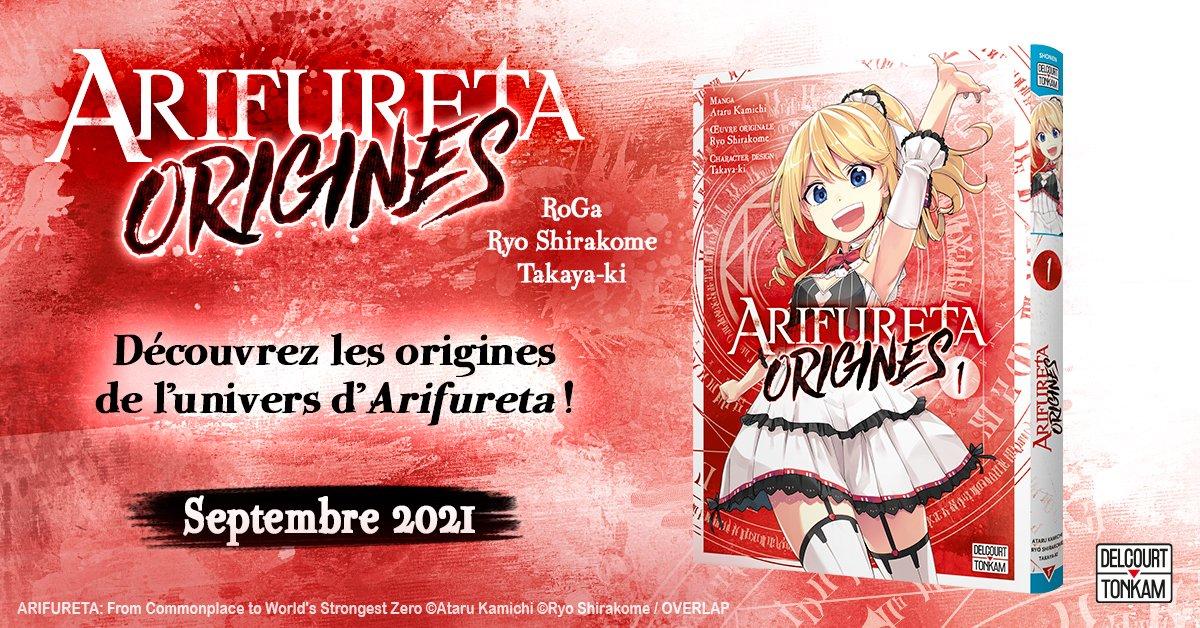 Arifureta Origines Annonce