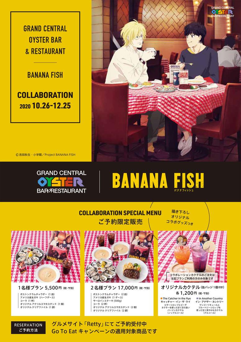 Banana Fish Repas