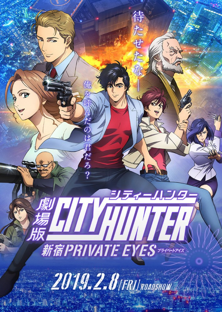 City Hunter Private Eyes Affiche
