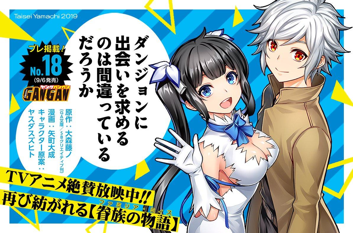 Danmachi nouveau dessinateur