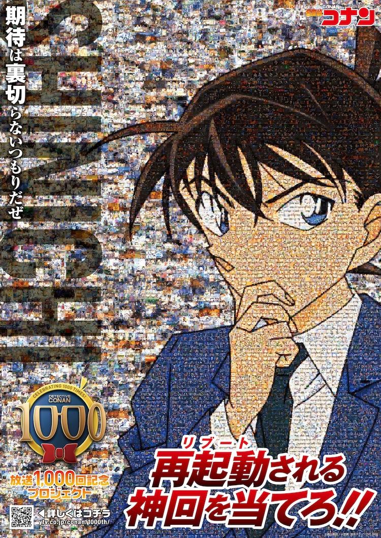 Détective Conan 1000ème épisode Shinichi