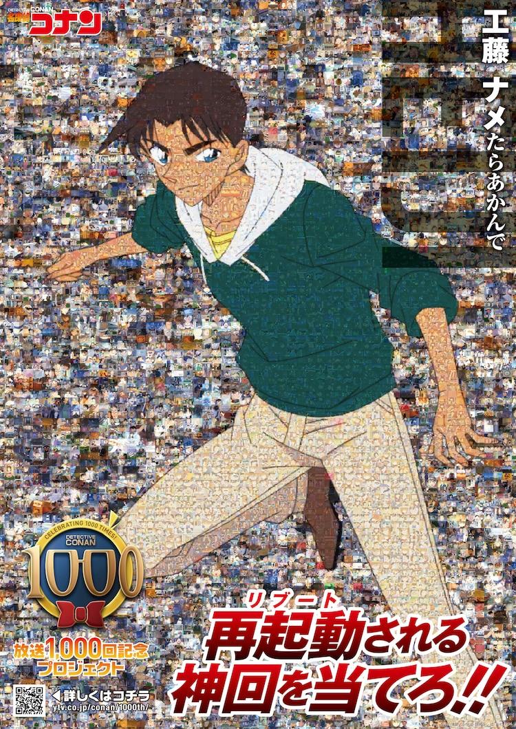 Détective Conan 1000ème épisode Heiji
