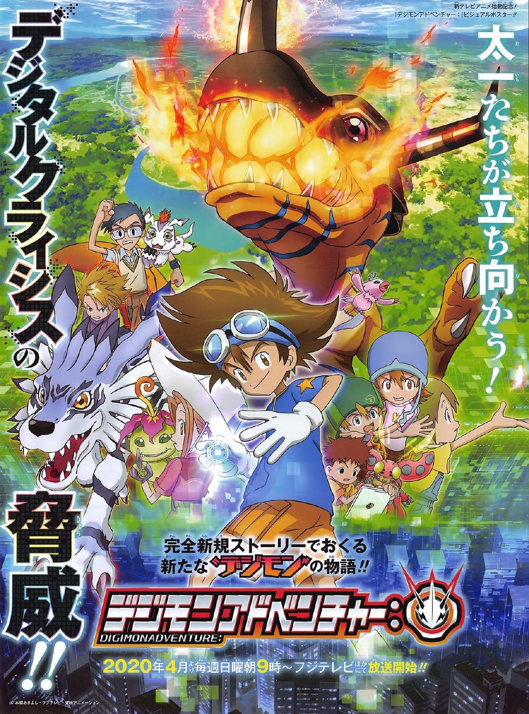 Digimon Adventure 2020 Affiche