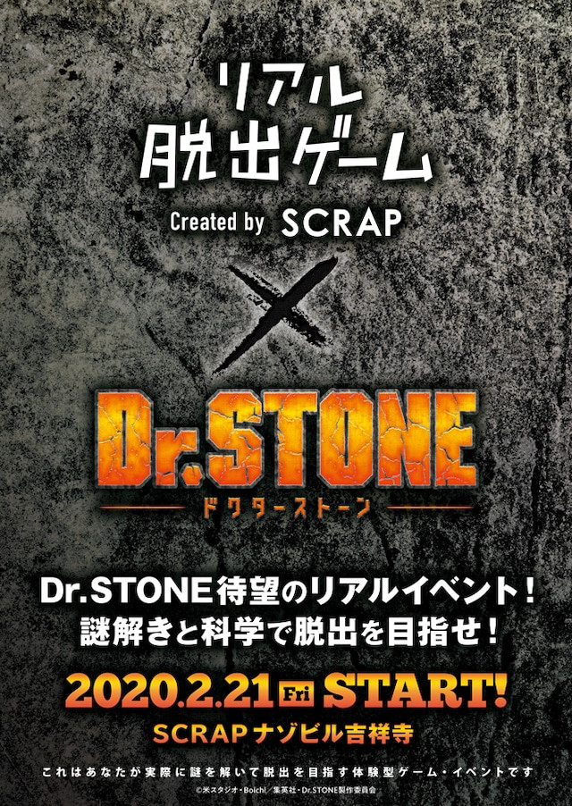 Dr.Stone Escape Game