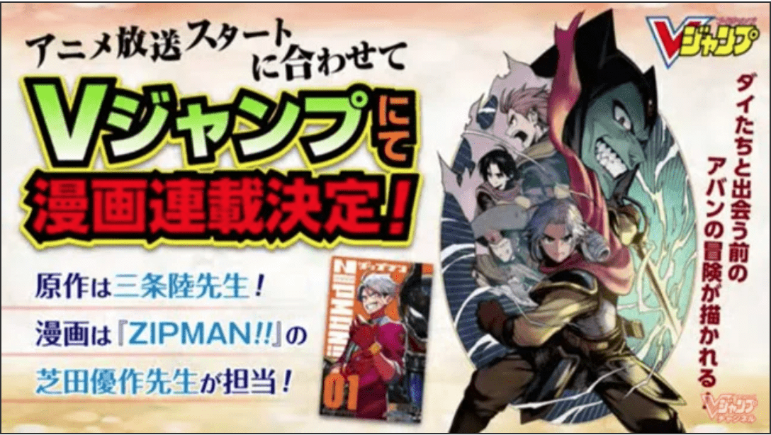 Dragon Quest Prequel Avan