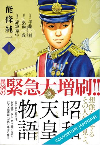 Empereur du japon couv 1