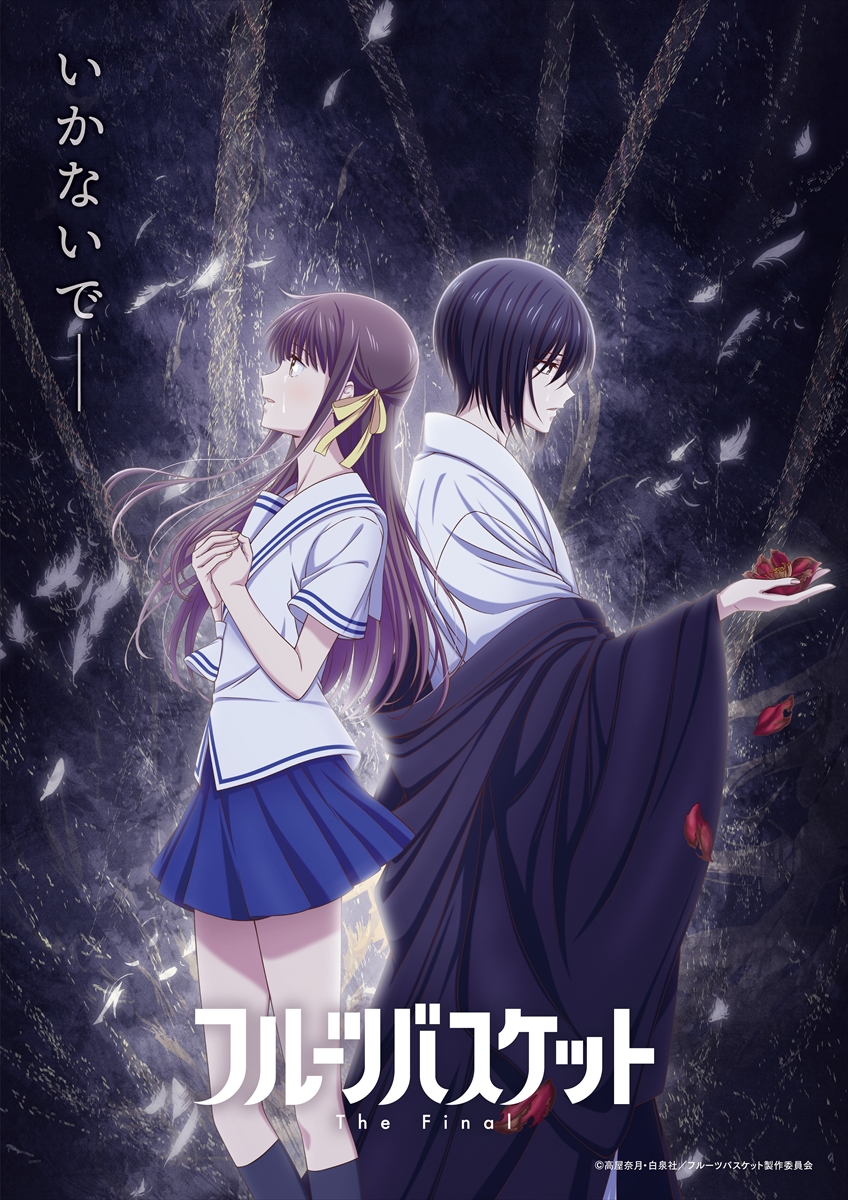 Fruits Basket Saison Finale Visuel