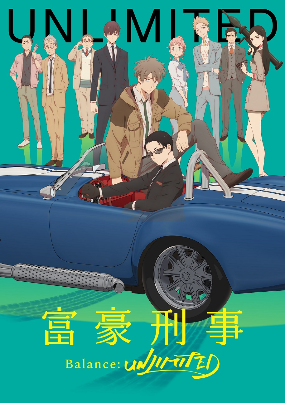 Fugou Keiji Balance Unlimited Affiche 2