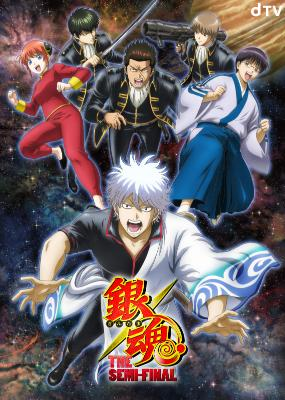 Gintama The Semi-Final Affiche