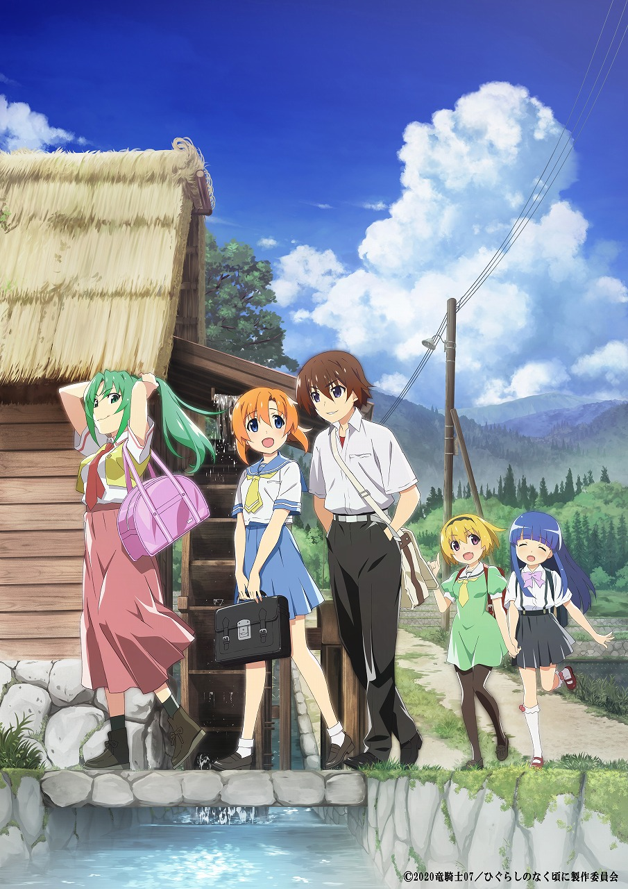 Higurashi When They Cry - New Affiche