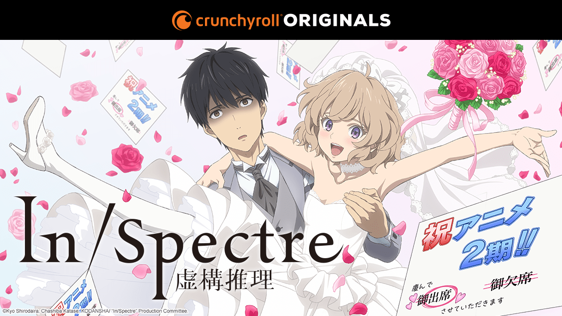 In/Spectre S2 Annonce