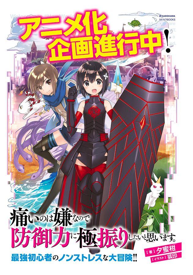 Itai No Wa Iya Nano de Bogyoryoku ni Kyofukuri Shitai to Omoimasu annonce