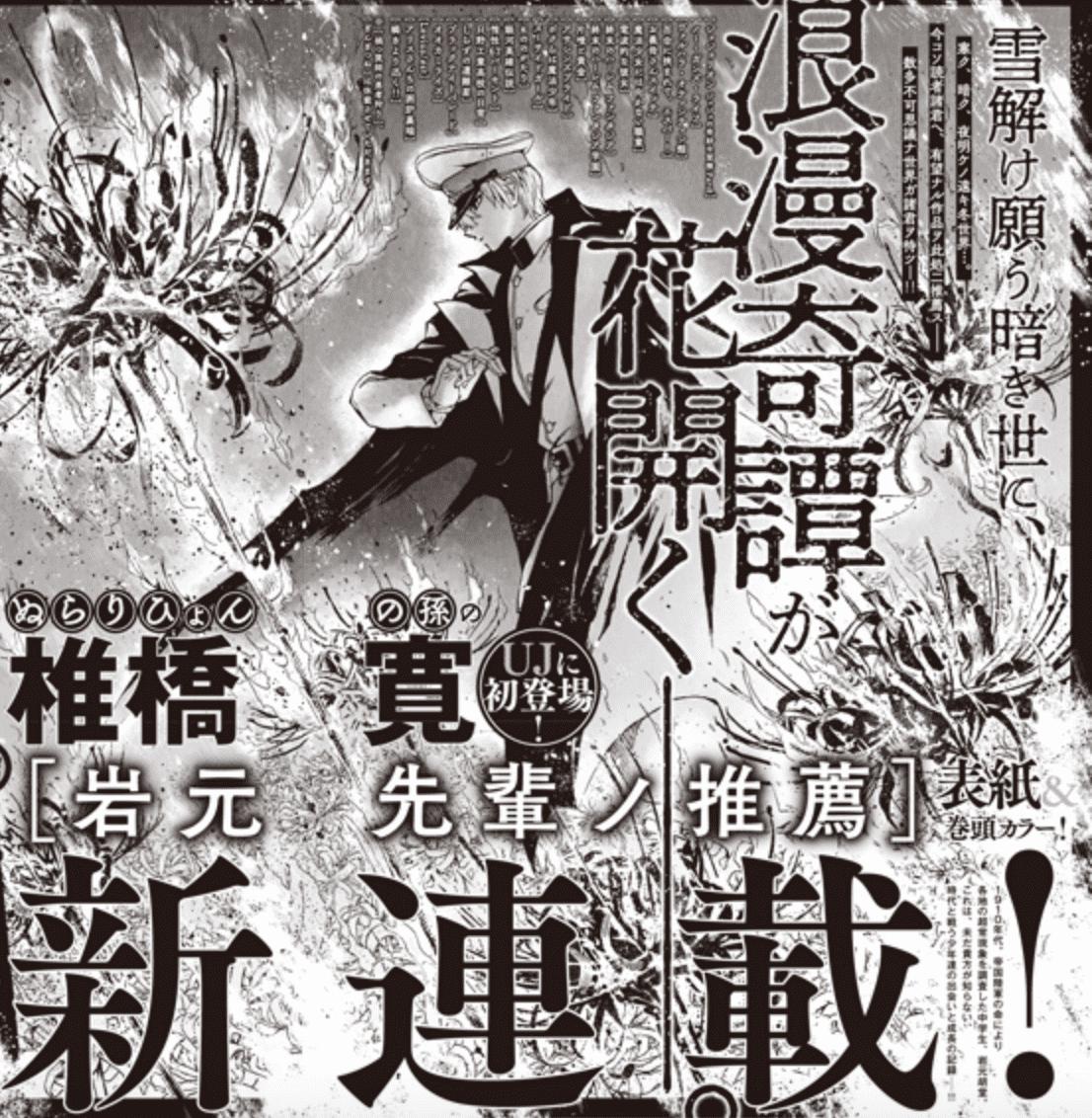 Iwamoto-Senpai no Suisen Affiche
