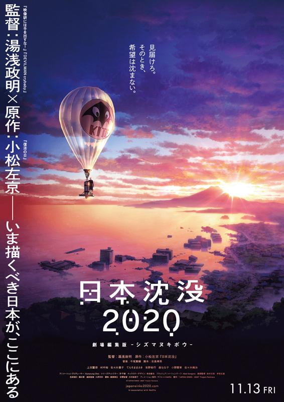 Japan Sinks 2020 Cinéma Annonce