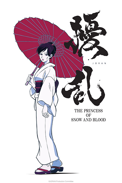 Joran The Princess of Snow and Blood Visuel