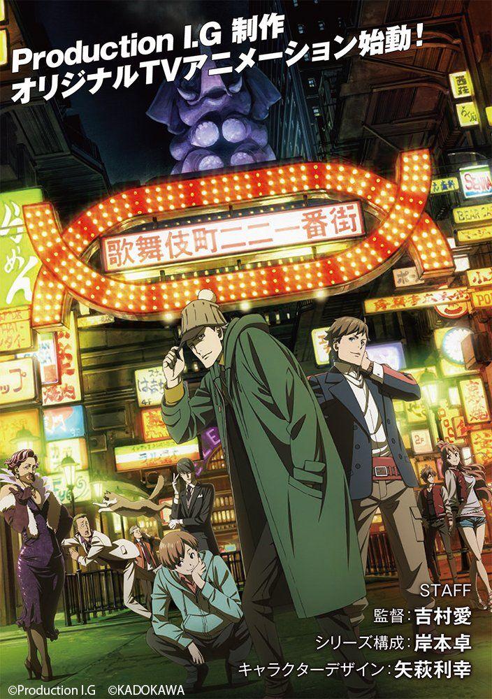Kabukicho Sherlock Affiche