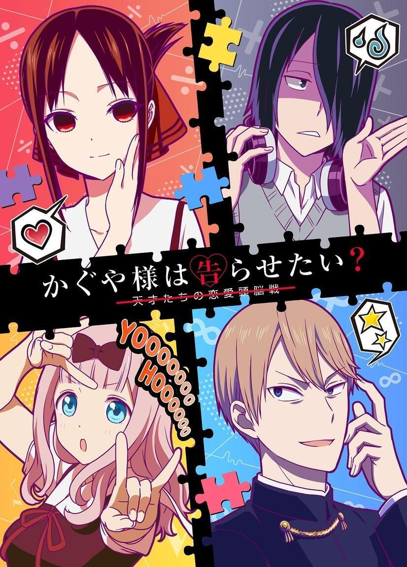 Kaguya-Sama Love Is War S2 Affiche