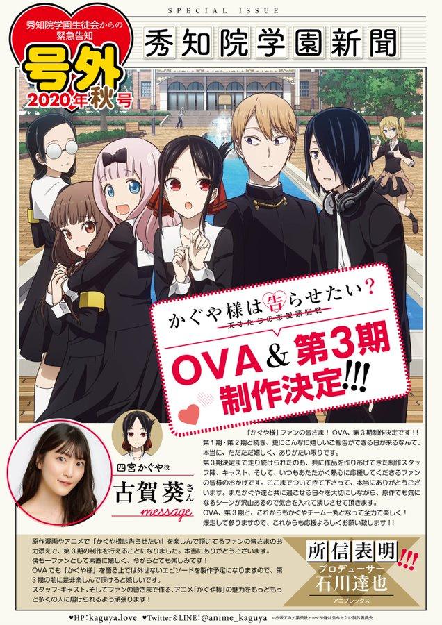 Kaguya-sama Love Is War S3 + OAV Annonce