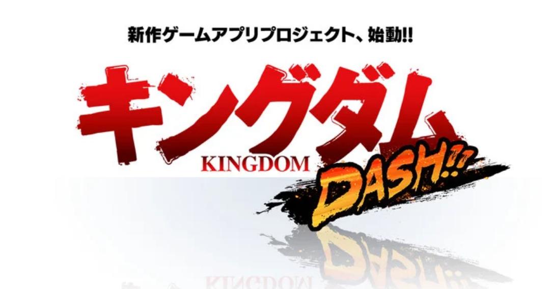 Kingdom Dash!! Visuel