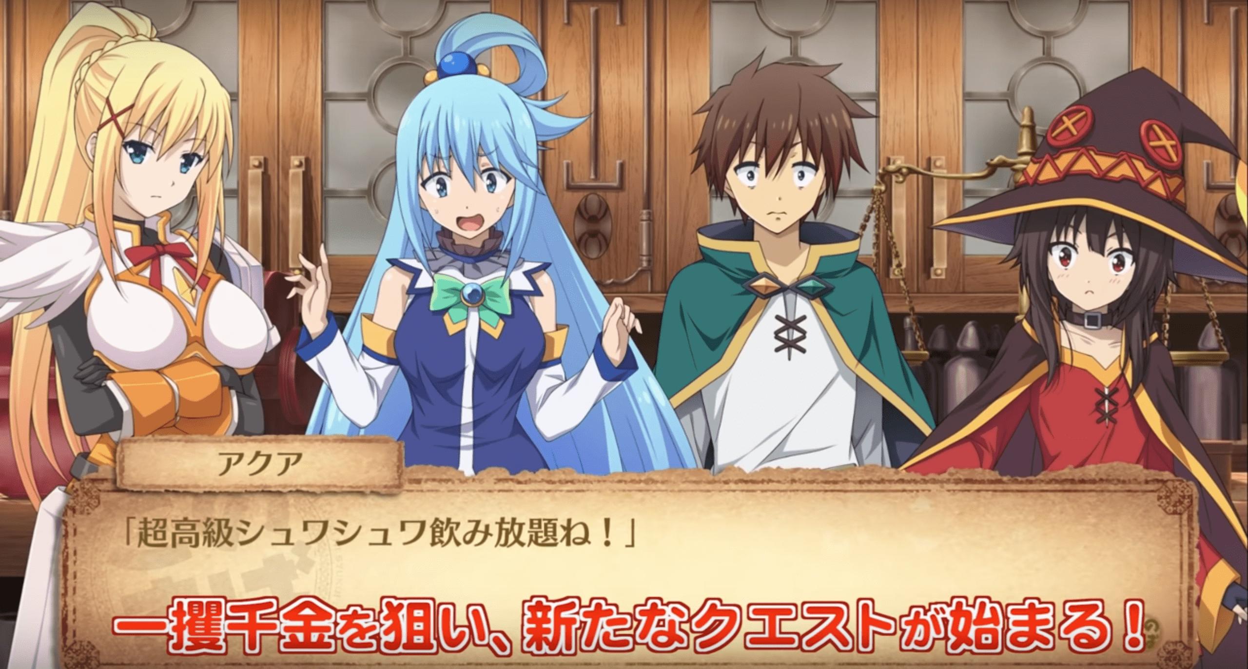 Konosuba RPG Screen