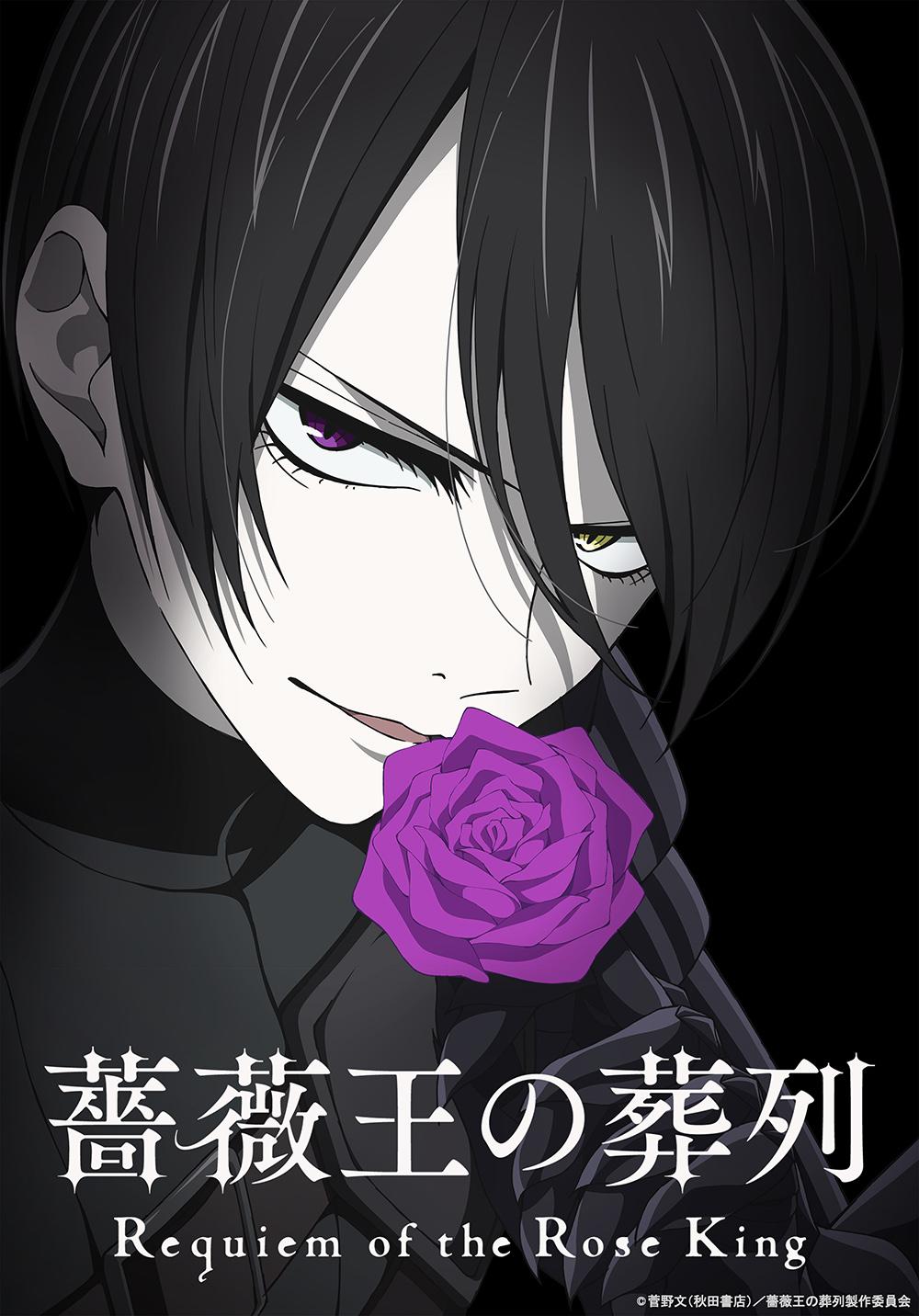 Le Requiem du Roi des Roses Animé Visuel