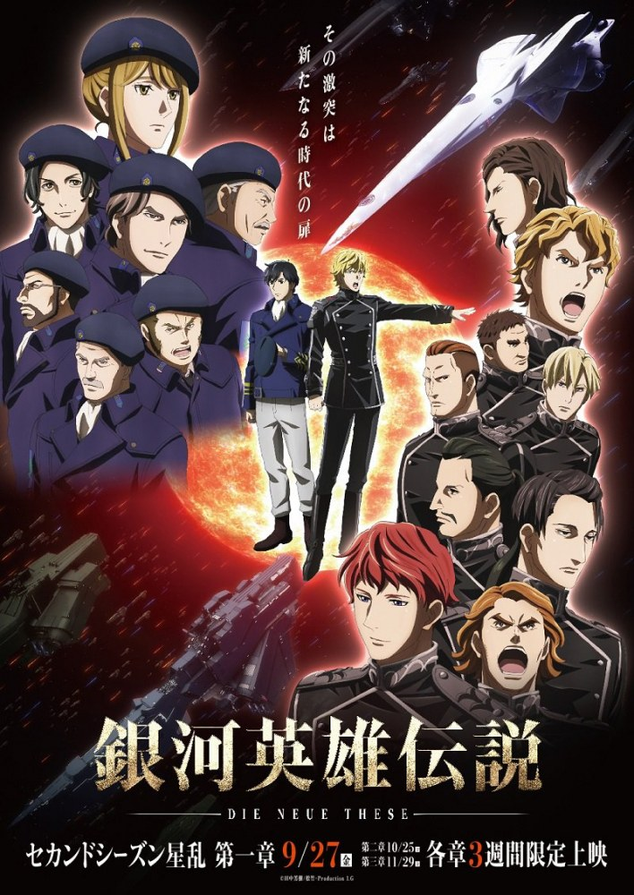 Legend of the Galactic Heroes S2 Affiche