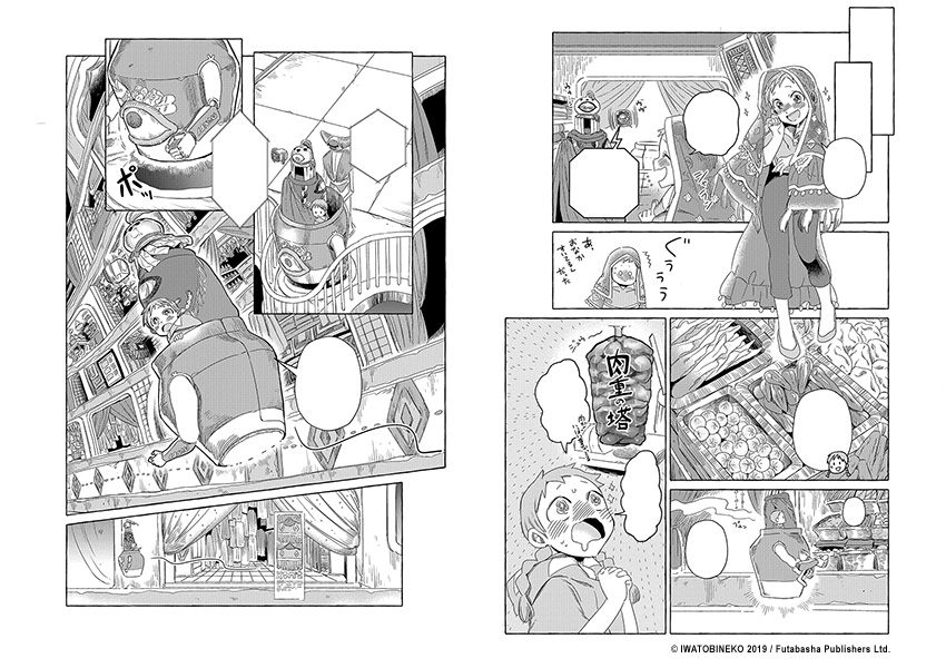 Lonely World Planche 2