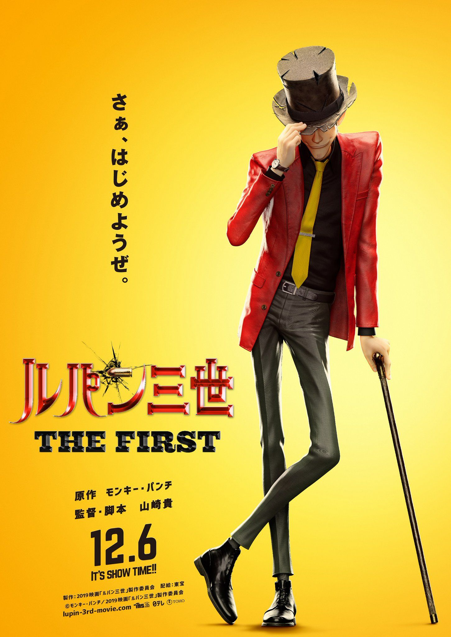 Lupin III The First Affiche