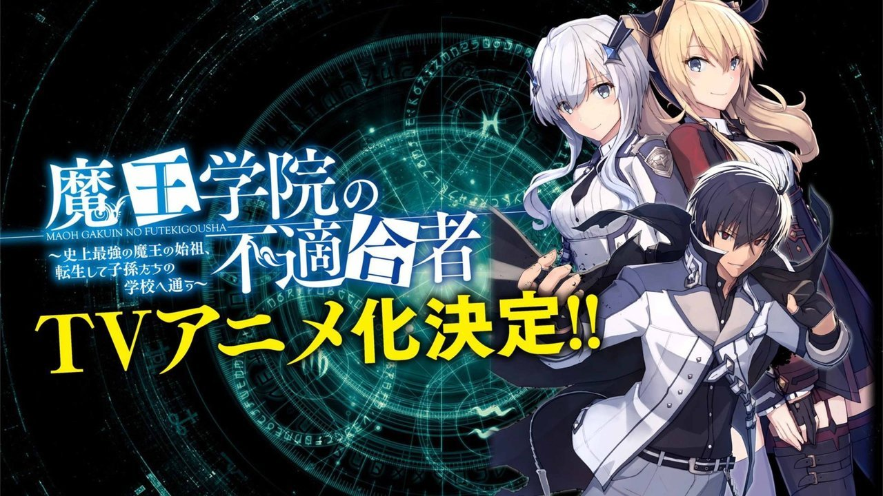 Maogakuin no Futekigousha Anime Annonce