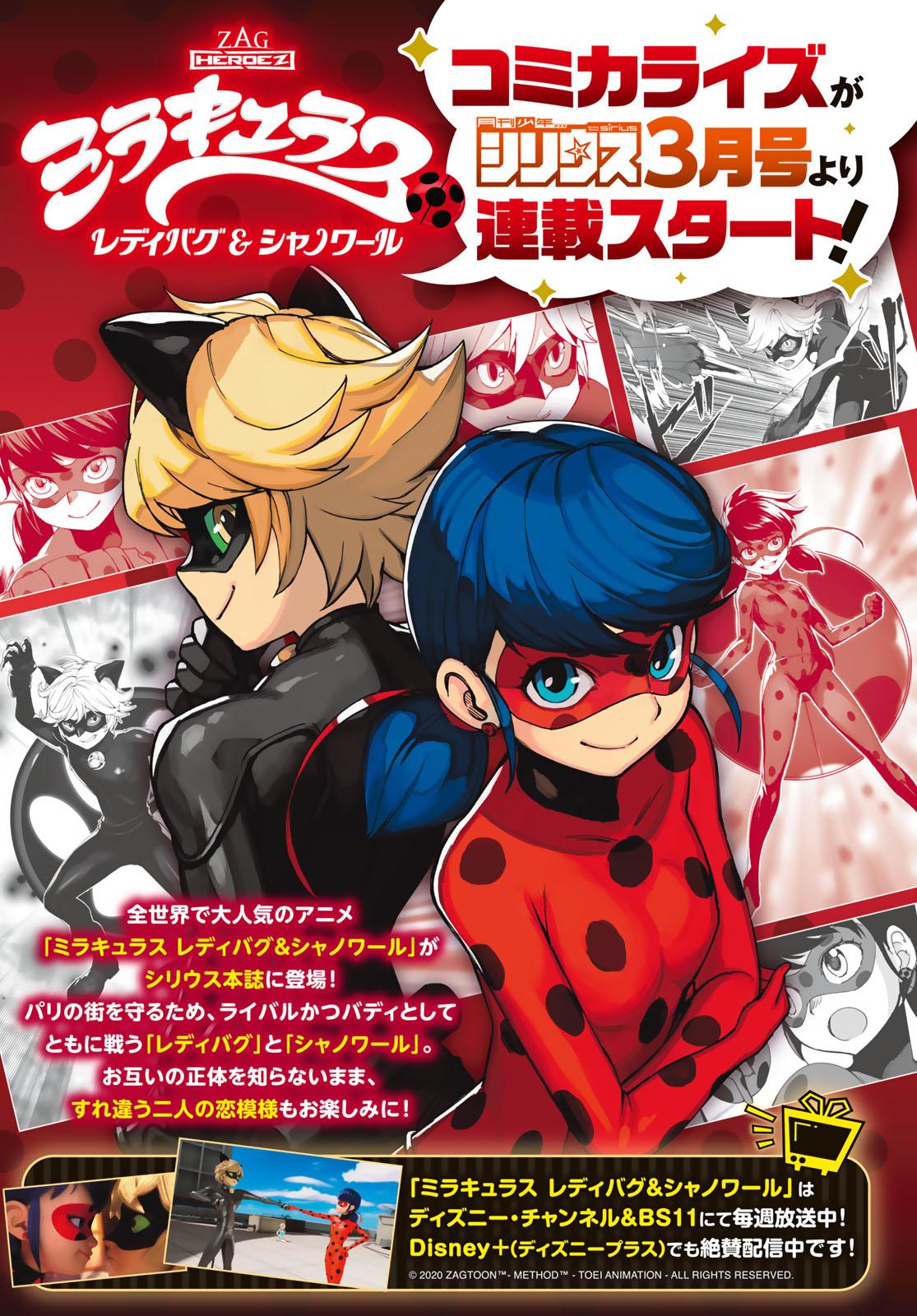 Miraculous Ladybug Manga Annonce