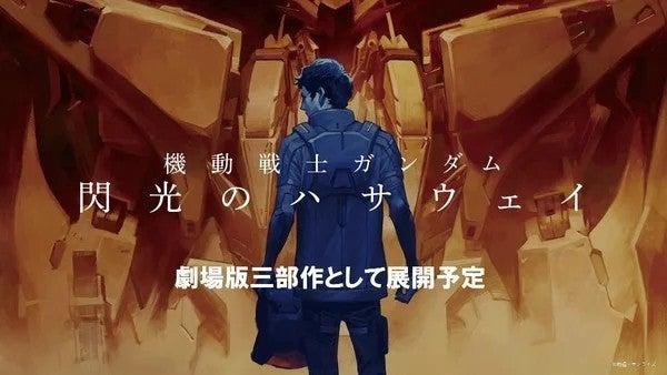 Mobile Suit Gundam Hathaway Visuel